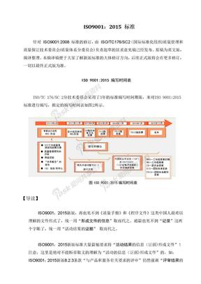 ISO9001-2015-全文下载-解释版.doc