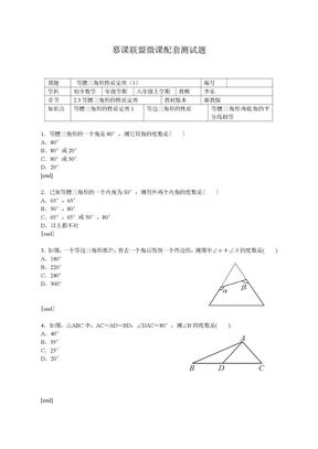 浙教版数学八年级上第二章2.3等腰三角形的性质定理(1)同步习题.doc
