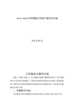 2019-2020年苏教版六年级下册语文计划.doc
