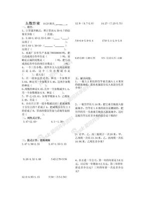 江苏盐城市x小学年级数学上册作业试卷10.25.doc