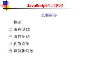 JavaScript学习教程(全).ppt