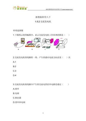 浙教版科学八年级下第一章习题15 1.5.2磁生电-交流发电机.docx
