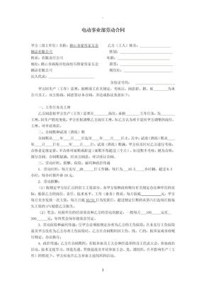 劳动合作合同.doc