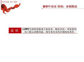 史上最强的PPT表格排版.pptx