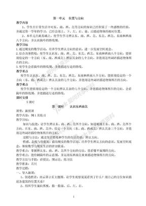 人教版新课标小学三年级数学下册教案(含三维目标).doc