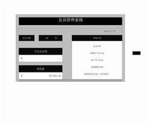 简约大气会员管理系统Excel模板.xlsx
