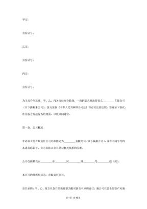 有限公司投资合同协议书范本.docx