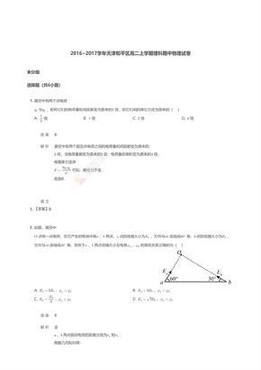 2016~2017学年天津和平区高二上学期理科期中物理试卷 【答案版】.pdf