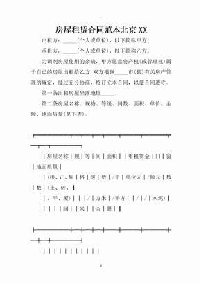 房屋租赁合同范本北京.docx