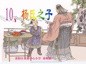10、杨氏之子课件.ppt