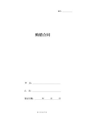 购销合同协议书范本  通用版-在行文库.doc