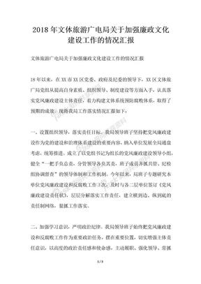 2018年文体旅游广电局关于加强廉政文化建设工作的情况汇报.docx
