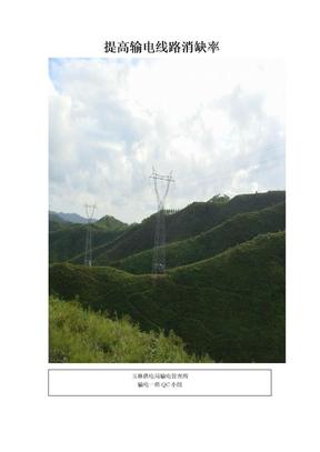 QC提高输电线路消缺率最终版.doc