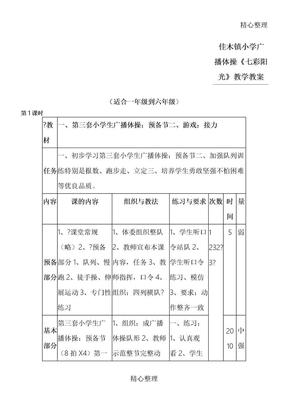 重点小学广播体操《七彩阳光》教学指导教学说课.doc.doc