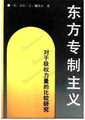 东方专制主义:对于极权力量的比较研究 (美)卡尔·A·魏特夫着.pdf.doc