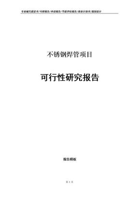 不锈钢焊管项目可行性研究报告申请报告.doc