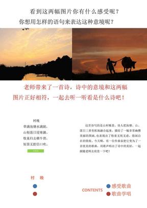 四年级上音乐课件 - 村晚       人教新课标 (共17张PPT).pptx