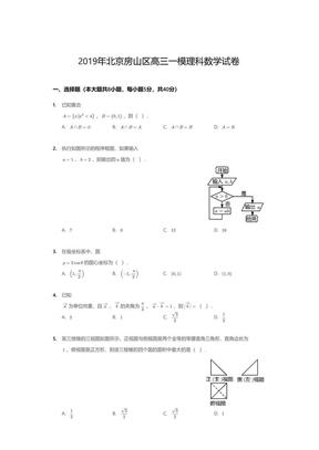 2019年北京房山区高三一模理科数学试卷.pdf
