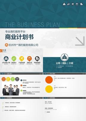 项目商业计划书.pptx