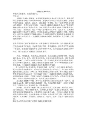 积极备战期中考试.doc