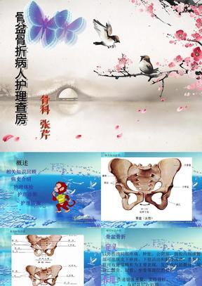 骨盆骨折病人的护理查房.ppt