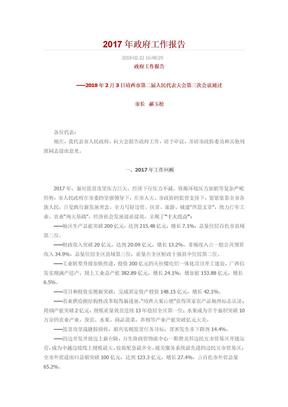 2017年政府工作报告 (2).docx