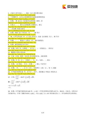 2015-2016北京人大附中朝阳学校初三上期中数学(3个新题).docx