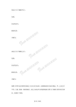 工装施工合同协议书范本.docx