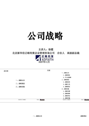 正略钧策企业管理咨询公司:公司战略..ppt