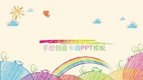 手绘卡通PPT模板.pptx