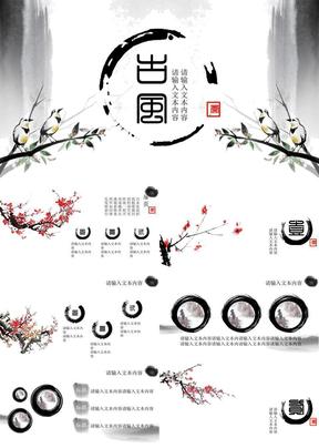水墨古风古典中国风PPT模板.pptx