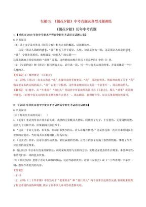 2020年中考语文常考名著专题02 《朝花夕拾》中考真题及典型习题训练.docx