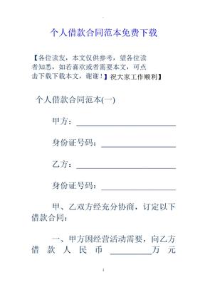 个人借款合同范本免费下载.doc