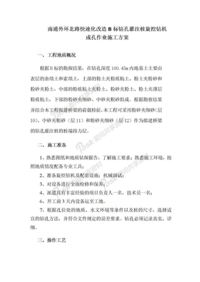 [江苏]高速公路桥梁桩基专项施工方案(旋挖钻孔灌注桩)_secret.doc