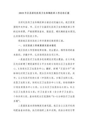 2019年区县深化医药卫生体制改革工作总结汇报.docx