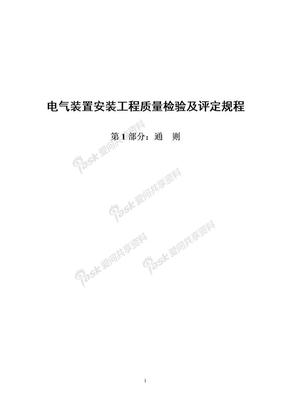 DLT5161《电气装置安装工程质量检验及评定规程》.doc