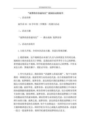 """""""逐梦的青春最闪亮""""校园活动策划书-策划书范文.doc"""
