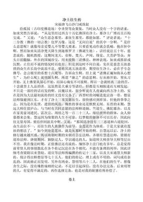 净土往生传新白话版.doc