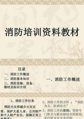消防安全知识培训资料(新版).ppt