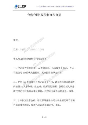 合作合同-股份制合作合同.docx