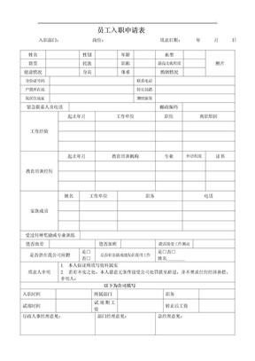 公司员工入职申请表.doc