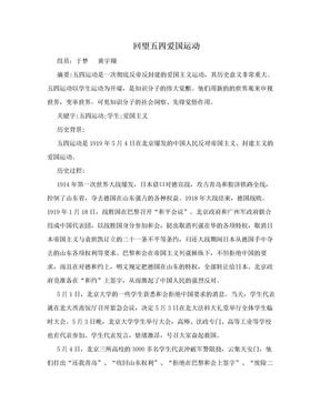 大学中国近代史论文3000字.doc