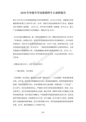 2018年申报中学高级教师个人述职报告.docx