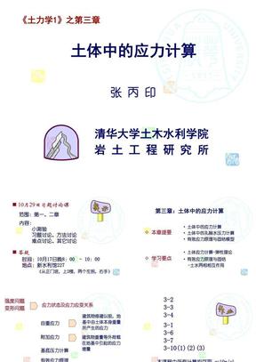 清华大学土力学课件-土力学1-第三章.ppt