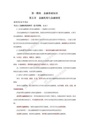 新版第五章  金融机构与金融制度(成品讲义).docx
