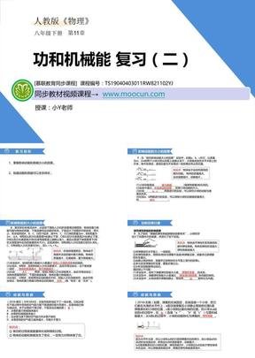 人教版物理八年级下第十一章11.5.2第十一章功和机械能小结复习2.ppt