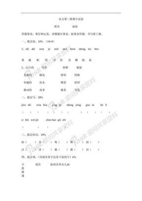 人教版小学二年级语文上册期中试卷.pdf