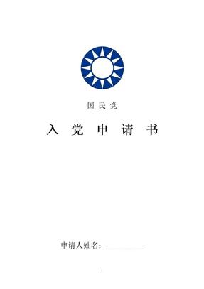 民革党入党申请书最新.doc