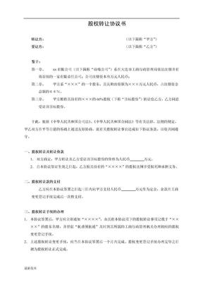 股权转让协议书范本.doc