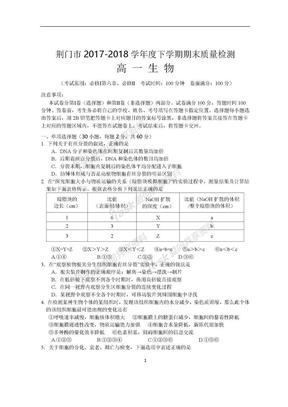 湖北省荆门市2017-2018学年度下学期期末质量检测高一生物试卷及答案.doc